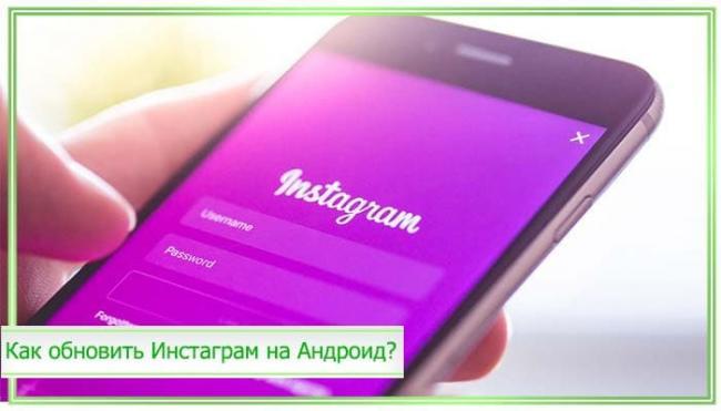 kak-obnovit-instagram-na-android.jpg