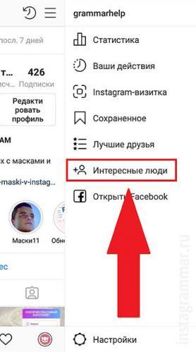 instagam-cherez-nomer-telefona.jpg