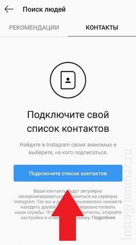 poisk-instagram-akkaunta-po-nomeru-telefona.jpg