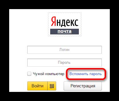 vspomnit-parol-ot-yandeks-pochtyi.png