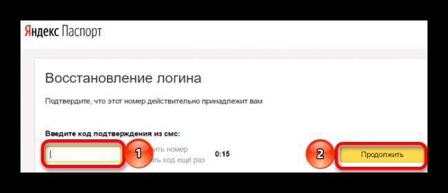 vvod-koda-podtverzhdeniya-na-yandeks-pochte.png