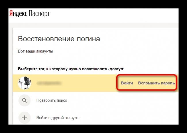 voyti-v-naydennyiy-akkaunt-yandeks-pochtyi.png