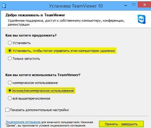 teamviewer-sdlpstpr-1-500x424.jpg