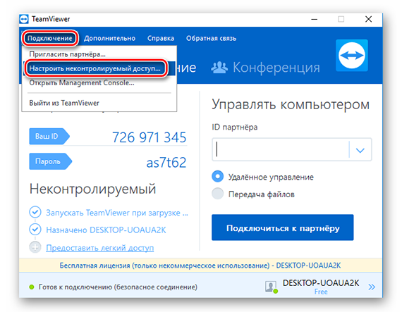 Nastroit-nekontrolliruemyiy-dostup-Teamviewer.png