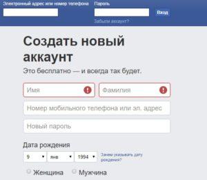 создайте-аккаунт-на-Facebook-300x261.jpg