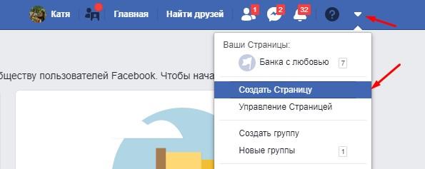 как-создать-страницу-компании-на-фейсбуке.jpg