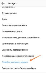 перейти-на-бизнес-аккаунт-в-иг-189x300.jpg