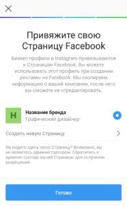 -страницы-facebook-для-IG-e1547223580741-186x300.jpg