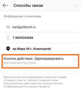 -кнопку-действия-в-аккаунте-инстаграм-e1547225556240-266x300.jpg
