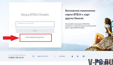 восстановить-пароль-от-втб24.png