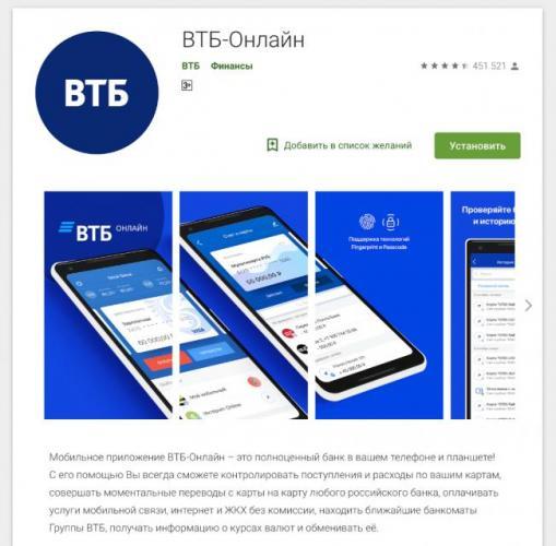 vtb-online-app.png