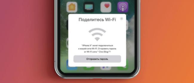 wi-fi-sharing-ios11.png