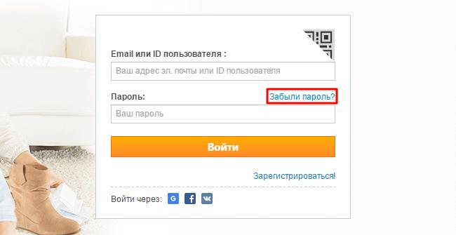 restore-password-aliexpress.png