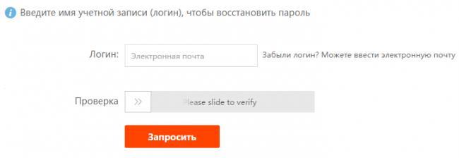 restore-form-password-aliexpress.png