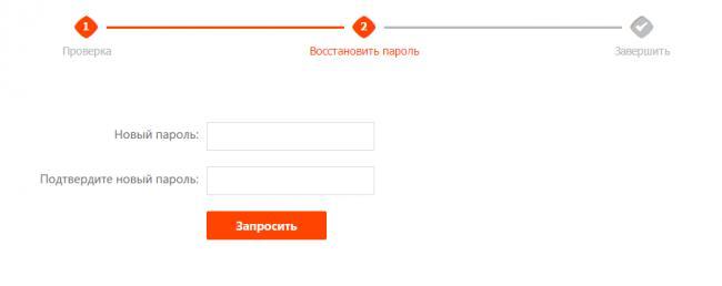 new-login-password-aliexpress.png