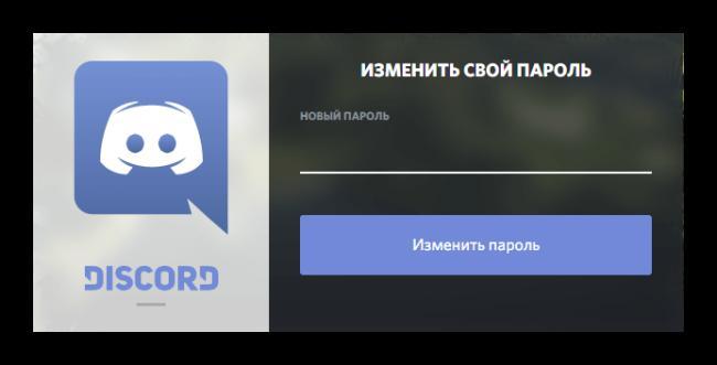 Izmenenie-parolya-Discord.png
