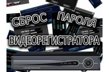 sbros_parolya_glavnaya-370x245-0.jpg