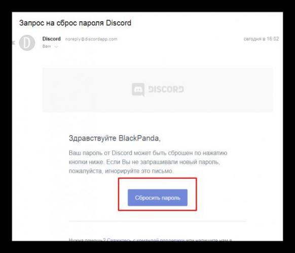 Sbros-parolya-Discord.png
