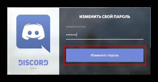 Sozdanie-novogo-parolya-dlya-dostupa-v-Diskord.png