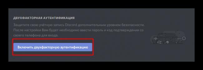 Vklyuchenie-dvuhfaktornoj-autentifikatsii-Discord.png
