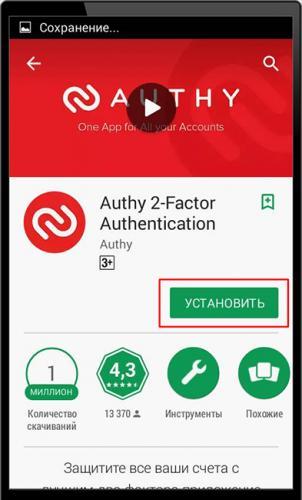 Skachivanie-i-ustanovkaya-prilozheniya-Authy-dlya-Diskorda.png