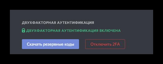 Skachivanie-rezervnyh-kodov-dlya-dostupa-v-Diskord-pri-dvuhfaktornoj-autentifikatsii.png