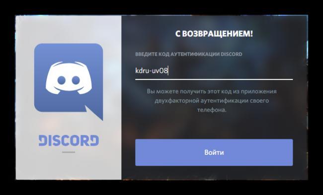 Prohozhdenie-vtorogo-punkta-avtorizatsii-v-Diskorde-s-pomoshhyu-rezervnogo-koda.png