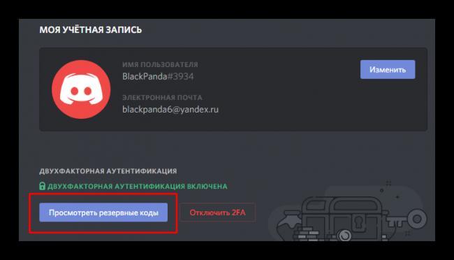 Prosmotr-rezervnyh-kodov-Discord.png