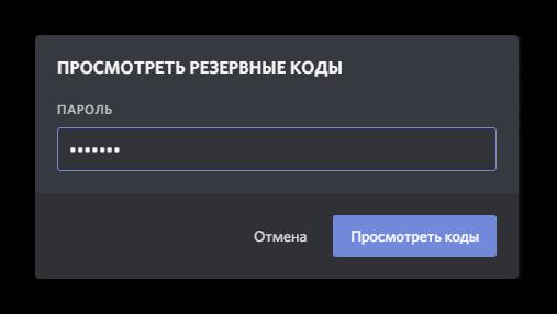Vvod-parolya-dlya-dostupa-k-rezervnym-kodam-Discord.png