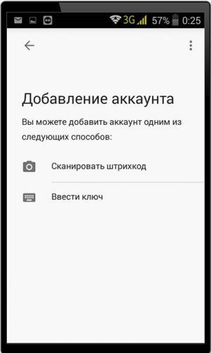 Sposoby-dobavleniya-akkaunta-v-prilozhenie-Google-Authenticator-dlya-Discord-kopiya.png