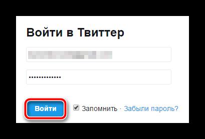 Stranitsa-avtorizatsii-v-Tvittere.png