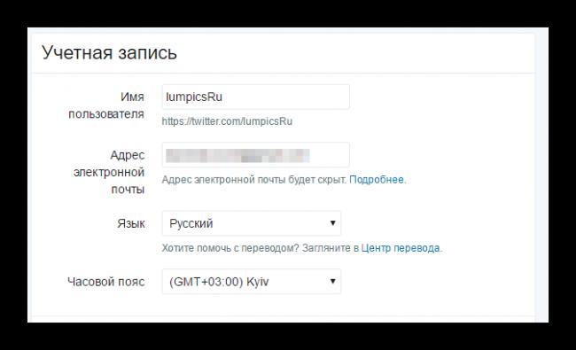 Nastroyki-uchetnoy-zapisi-v-Twitter.png