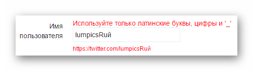 Oshibka-pri-napisanii-imeni-v-Tvittere.png