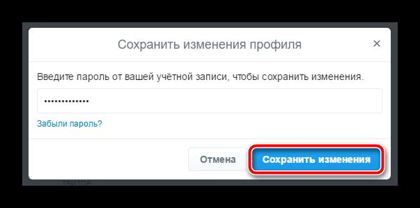 Forma-dlya-vooda-parolya-pri-sohranenii-nastroek-v-Tvittere.png
