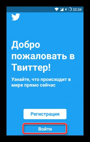 Privetstvie-v-prilozhenii-Tvitter-dlya-Android.png