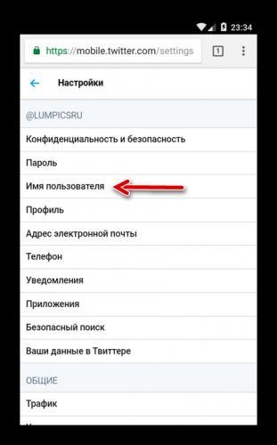 Spisok-parametrov-dlya-izmeneniya-v-mobilnoy-versii-Twitter-1.png