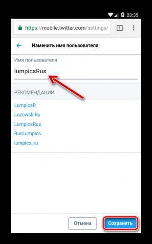 Stranitsa-izmeneniya-imeni-polzovatelya-v-mobilnoy-versii-Twitter.png