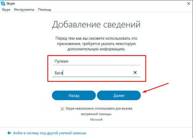 skype-registraciya-5.jpg