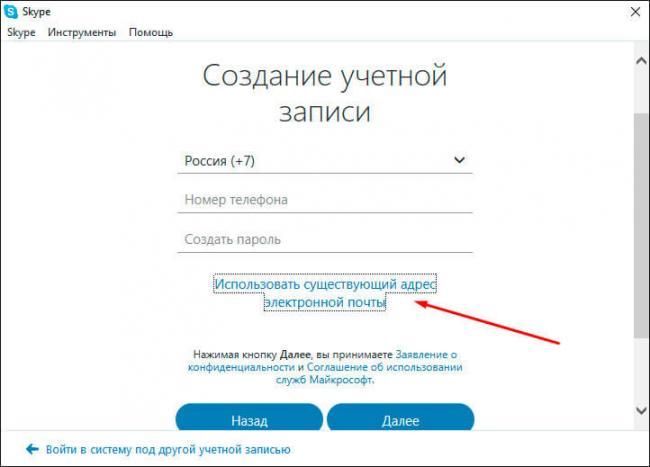 skype-registraciya-3.jpg
