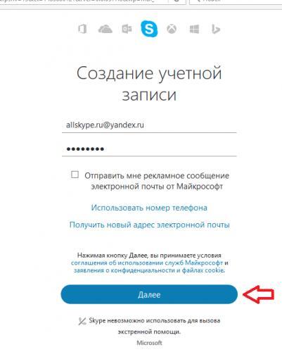 registratsiya-novoj-uchetnoj-zapisi-v-skajp-image4.png