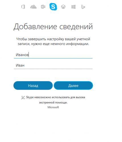 registratsiya-novoj-uchetnoj-zapisi-v-skajp-image5.png