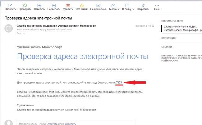 registratsiya-novoj-uchetnoj-zapisi-v-skajp-image7.png