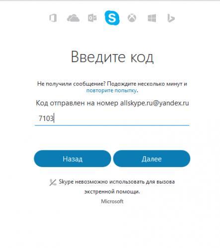 registratsiya-novoj-uchetnoj-zapisi-v-skajp-image8.png