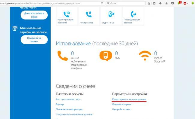 registratsiya-novoj-uchetnoj-zapisi-v-skajp-image15.png