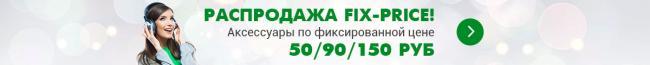 FIX-PRICE_catalog.jpg