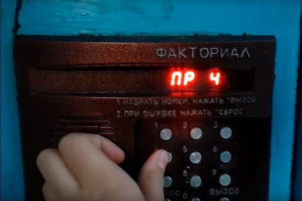 kak-otkryt-lyuboj-domofon-bez-klyucha-otkritiye-domofona-factorial.png