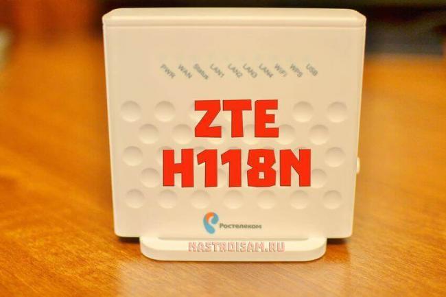rt-zte-h118n-face.jpg