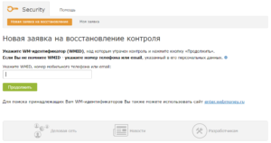 vosstanovit-parol-Webmoney2-300x159.png