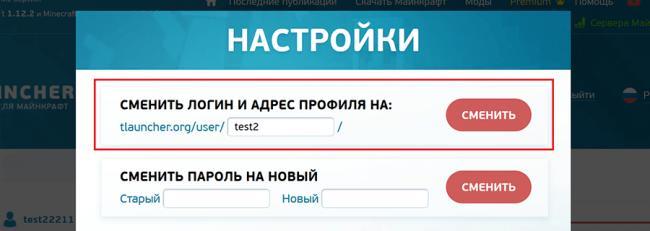 change-login-ru.png