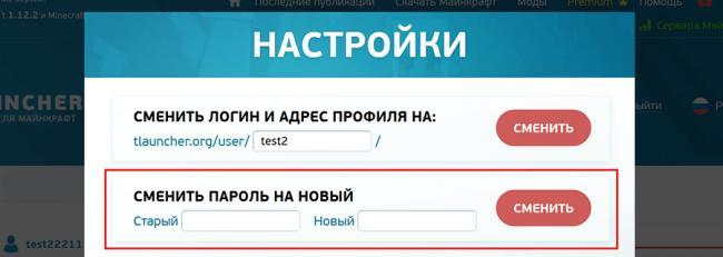 change-password-ru.png